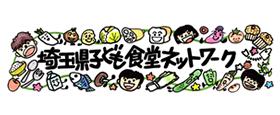 埼玉県子ども食堂ネットワーク